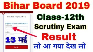 Bihar board 12th scrutiny result 2019 how to check bseb 12th scrutiny result
