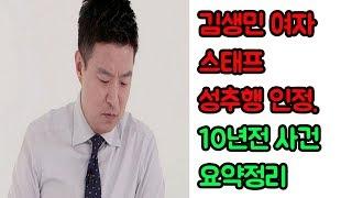 [10년전 사건 요약정리] 김생민 女스태프 성추행 인정. 2명이나?
