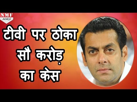 Salman Khan ने TV Channel के खिलाफ किया 100 crore का defamation का case