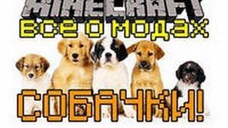 Обзор мода #1 (Copious-Dogs) 1.6.4