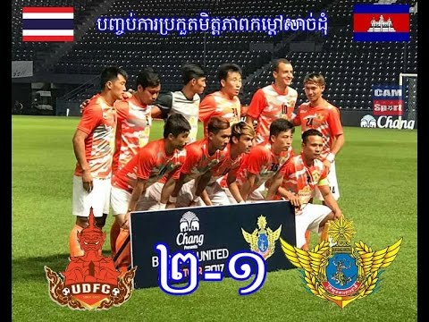 Udon Thani FC Vs Ministry of National Defense 24/01/2017(Club Friendly) Half  2