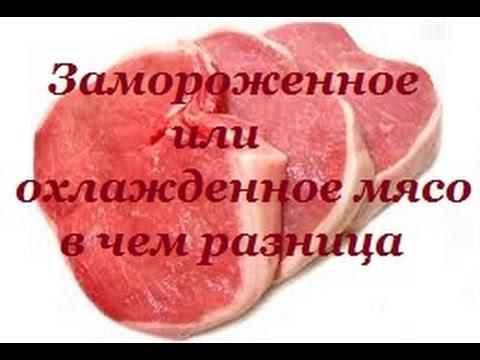 Замороженное или охлажденное мясо в чем разница