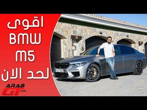 2018 BMW M5 كومبتيشن