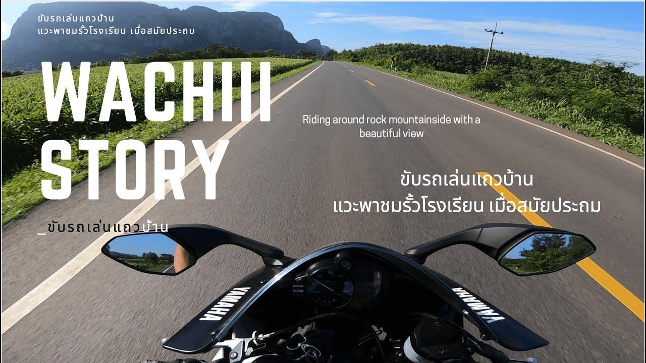 #wachiii #travel #YZF #R6 ขับรถวนแถวบ้าน แวะพาเที่ยวโรงเรียนเมื่อสมัยประถม