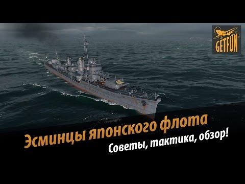 World of Warsips: как играть на японских эсминцах ? (обзор)