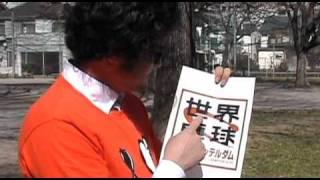 テレビ東京 世界卓球CMアワード2011応募作品 【作者のコメント】 ロッテ...