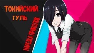 """Нарезка приколов""""Токийский Гуль""""Anime coub"""