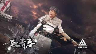 《瑯琊榜3D - 風起長林》主題曲 致青春 完整MV