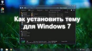 видео скачать темы для windows 7 максимальная