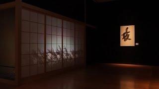 作品について 片岡鶴太郎氏と、パナソニック汐留ミュージアムのための空...