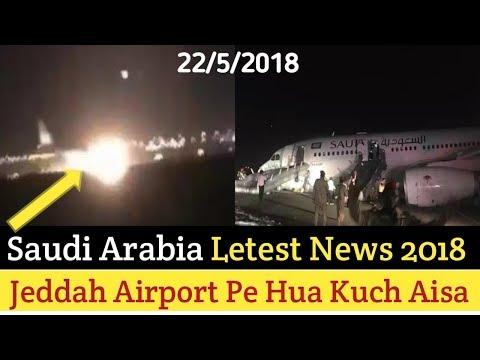 Saudi Arabia Letest News Airline Emergency Lending In Jeddah Airport..(22/5/2018) Hindi Urdu