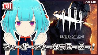 【DBD】深夜のDead by Daylight!!【Vtuber】