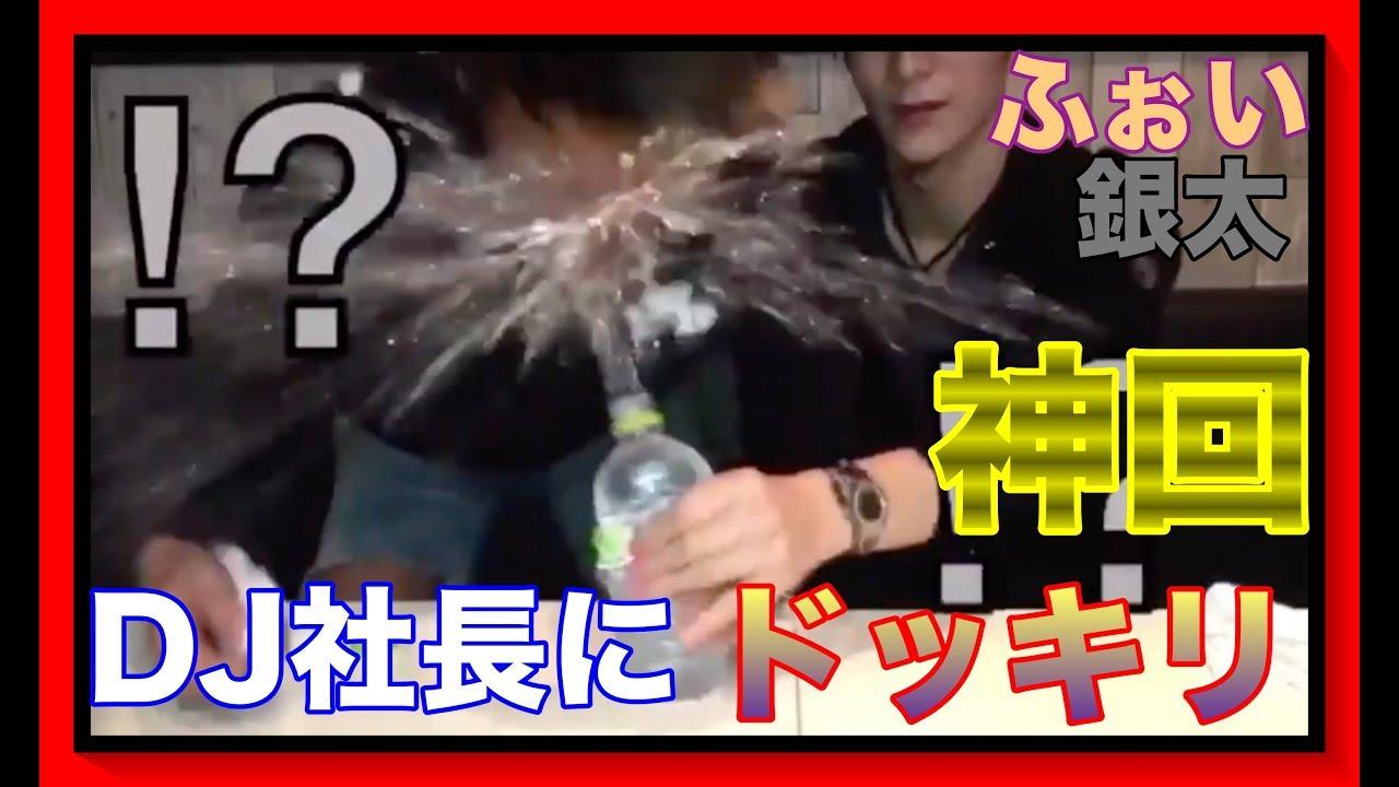 【神回】ペットボトルドッキリ〜DJ社長〜【レペゼン地球】