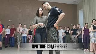 80 level Взаимодействие в кизомбе Илья Субачев и Александра Марченко onlinekizomba com