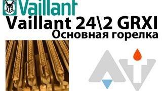 Vaillant 24 2 GRXI Ремонт Основний пальник АТ #6