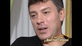 Немцов: У меня четверо детей от трех женщин, но при чем тут многоженство?