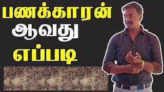 How To Become Rich In Tamil | உழைக்காமல் பணக்காரன் ஆவது எப்படி | 365 Tamil