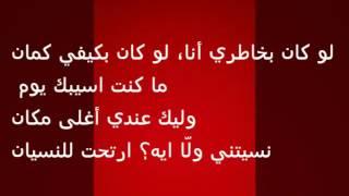 راشد الماجد وامال ماهر - لو كان بخاطري (كلمات) | ]law kan bikhatri ]Lyrics