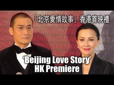 """Beijing Love Story"" HK Premiere with Carina Lau & Tony Leung Ka-fai"