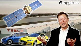 Илон Маск об успехах и планах Tesla 2019  На русском 