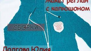 Жакет реглан с капюшоном - СБОРКА. Вязание спицами для детей /// jacket. Knitting for children