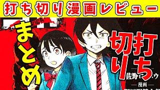 少年ジャンプの打ち切り漫画 -2018- を紹介【後編】 thumbnail