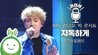 """Cover images FT아일랜드(FT ISLAND) """"지독하게(Severely)"""" [KBS 라디오 빅 콘서트]"""