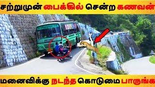 சற்றுமுன் பைக்கில் சென்ற கணவன் மனைவிக்கு நடந்த கொடுமை பாருங்க Tamil News | Latest News | Viral