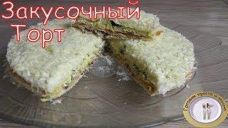 Закусочный Торт из Вафельных Коржей.Просто и Вкусно