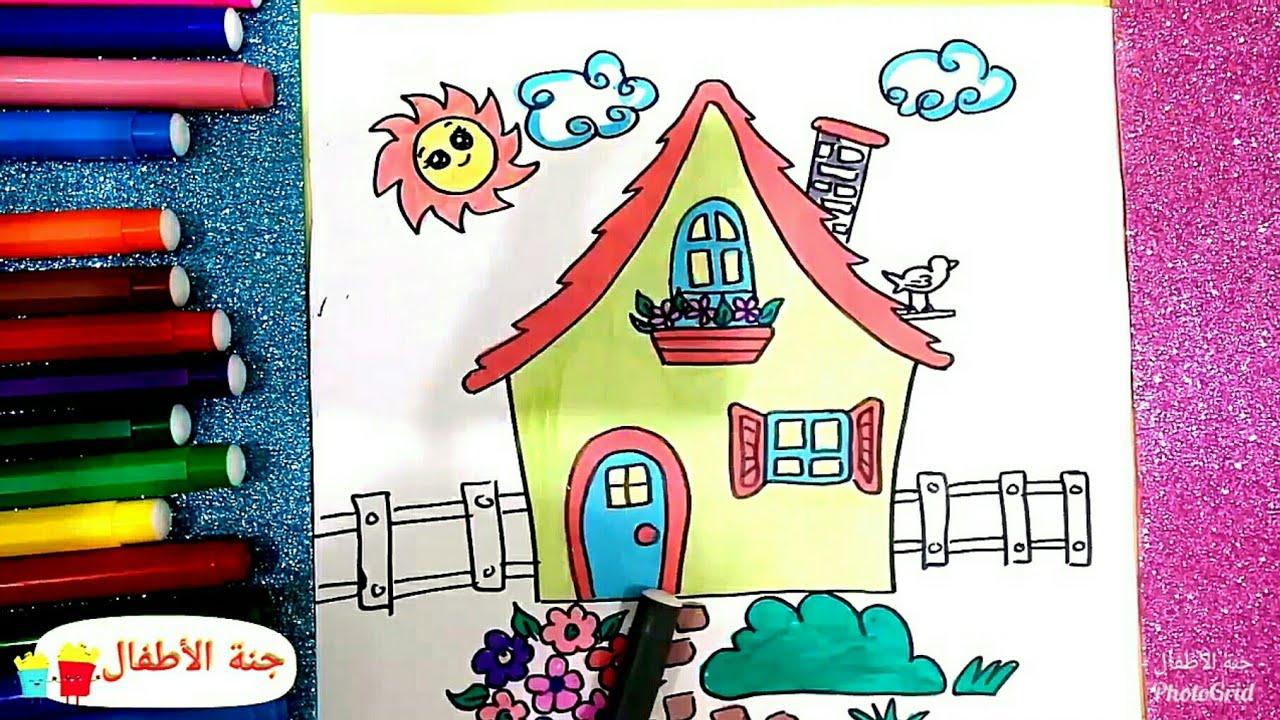 رسم بيت للاطفال و المبتدئين وتلوينه بسهولة جداا خطوة بخطوة How To Draw A House Steb By Steb Youtube