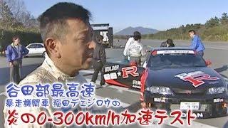 谷田部最高速 炎の0-300km/h加速テスト  V OPT 046 ⑤