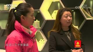 [远方的家]长江行(102) 全解三维打印技术| CCTV中文国际