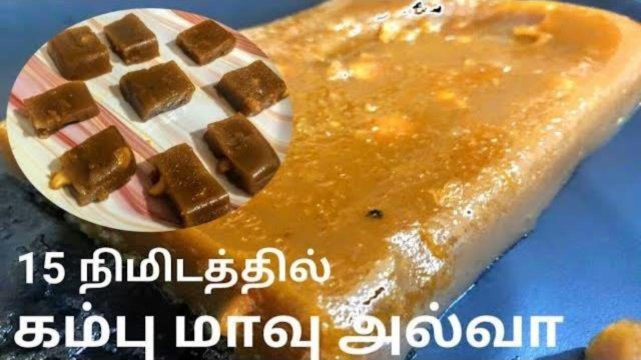 வாயில் கரைந்தோடும் அல்வா | Pearl millet flour Halwa | kambu maavu halwa #instanthalwarecipeintamil