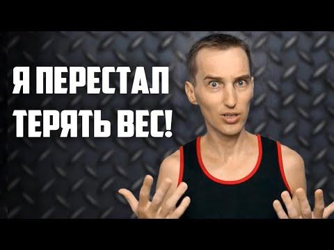 Я ПЕРЕСТАЛ ТЕРЯТЬ ВЕС! / Голодание на воде / День 40