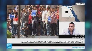 مصر: الأمن يغلق نقابة الصحفيين ويطوق نقابة الأطباء منعا لتجمع المتظاهرين