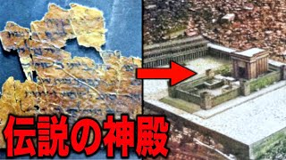 考古学上多大な影響を与えた古文書たち...歴史を大きく変えたその内容とは?【都市伝説】