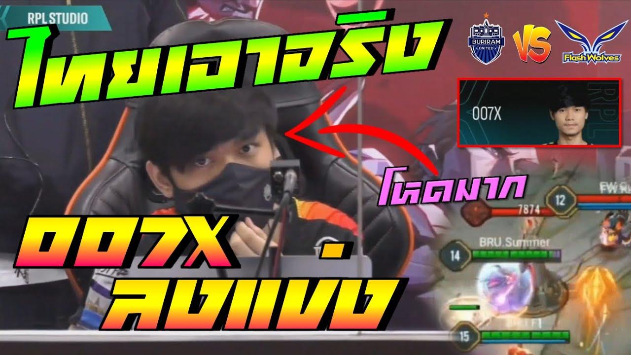 ROV 💥 พี่ไทยเอาจริง! ส่ง007x ลงสนามแข่ง !