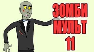 Зомби мульт 11