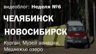 Из Челябинска в Новосибирск на Газель 4х4 (Курган, музей Авиации, Медвежье озеро) / Неделя 6