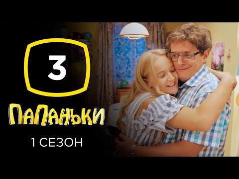 Сериал Папаньки: Серия 3 | КОМЕДИЯ