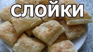 Вкусная выпечка из слоеного теста! Простые слойки от Ивана!