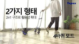 이지데이핸드트럭 2IN1  - 소개영상