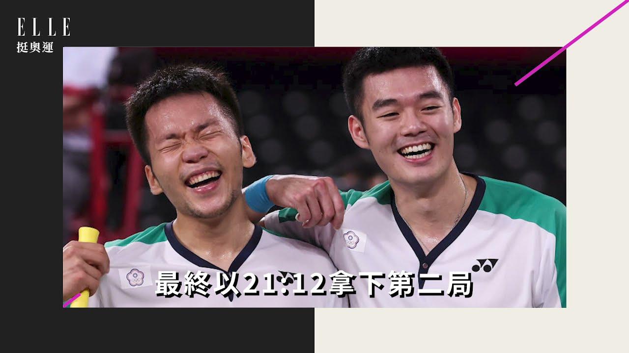 【一分鐘看懂2020東京奧運】7/31整理:羽球男雙「#麟洋配」台灣奪金牌!女單 #戴資穎 晉級金牌戰!