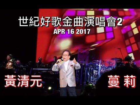黃清元 蔓莉 (2017年4月16日現場演唱) 世紀好歌金曲演唱會2