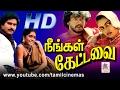 Neengal Kettavai Movie நீங்கள் கேட்டவை இசைஞானி இசையில் தியாகராஜன் அர்ச்சனா நடித்த காதல் படம்