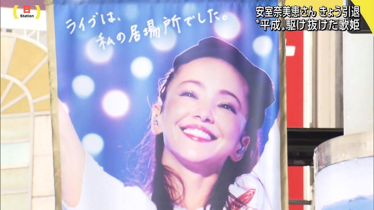 安室奈美恵さん きょう引退 平成駆け抜けた歌姫 namie amuro