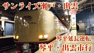 【JR東日本】2020/11/07 東京駅 285系3000番台 サンライズ瀬戸・出雲 琴平・出雲市行 入線から発車まで