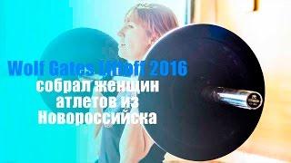 Wolf Gates Liftoff 2016 собрал женщин атлетов из Новороссийска
