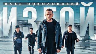 Влад Соколовский - Изгой (Премьера видео)