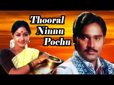 Thooral Ninnu Pochu - Tamil Full Movie | K. Bhagyaraj | M. N. Nambiar | Sulakshana | Super Hit Movie